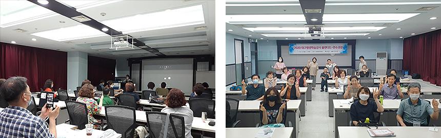 2020 대구평생학습강사 블렌디드 연수과정(2차)
