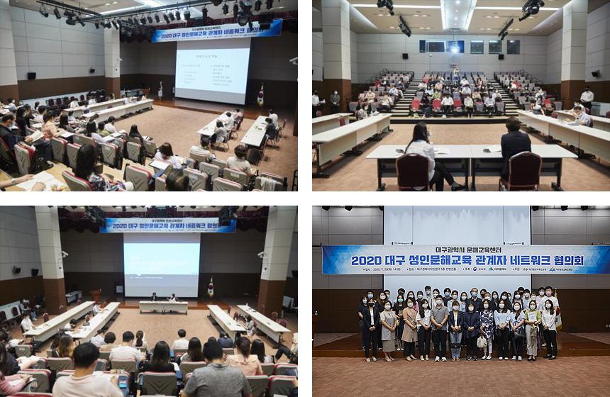 2020 대구 성인문해교육 관계자 네트워크 협의회