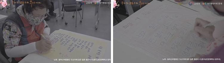 대한민국 문해교육 선포식