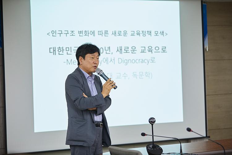 대경콜로키움 중앙대 김누리 교수