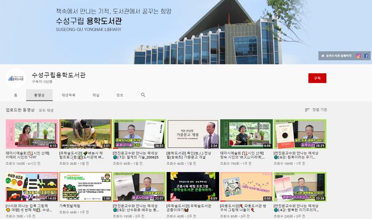 수성구립 용학도서관 유투브