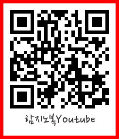 집구함 유튜브 채널 QR코드