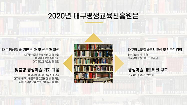 대구평생교육진흥원 올해 계획 및 성과.