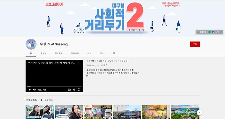 수성구청 공식 유튜브 채널 '수성 TV'