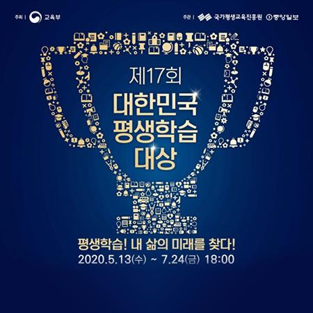 올해 개최된 '제17회 대한민국 평생학습 대상'
